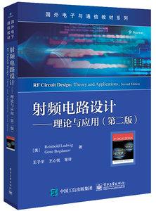 射頻電路設計 — 理論與應用, 2/e-cover