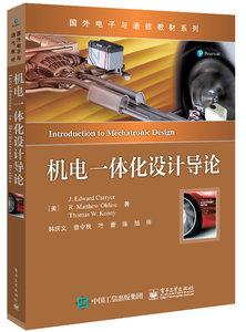 機電一體化設計導論-cover