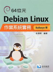 64位元 Debian Linux 作業系統實務 -- Bullseye 版-cover