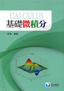 基礎微積分-cover