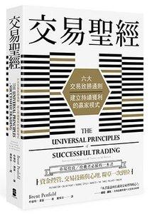 交易聖經:六大交易致勝通則,建立持續獲利的贏家模式, 2/e-cover