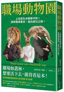 職場動物園:上班族生存教戰守則!透晰職場叢林,邁向成功之路!-cover
