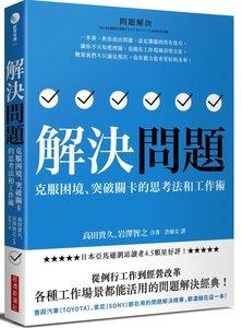 解決問題:克服困境、突破關卡的思考法和工作術-cover