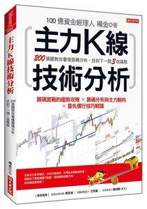 主力K線技術分析:200張圖教你看懂籌碼分布,找到下一個3倍飆股-cover