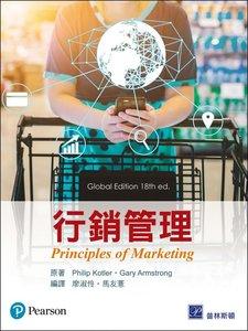 行銷管理, 18/e (Kotler & Armstrong:Principles of Marketing, 18/e)-cover
