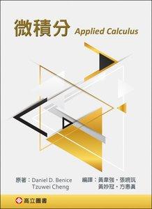 微積分 (Benice: Applied Calculus)-cover