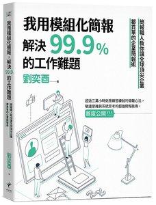 我用模組化簡報,解決99.9%的工作難題:簡報職人教你讓全球頂尖企業都買單的企業簡報術-cover
