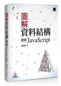 圖解資料結構 -- 使用 JavaScript