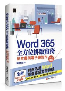 Word 365 全方位排版實務:紙本書與電子書製作一次搞定-cover