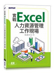 實戰 Excel 人力資源管理工作現場-cover