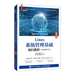 Linux 系統管理基礎項目教程 (CentOS 7.2)(微課版)-cover