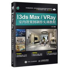 中文版 3ds Max / VRay 室內效果圖製作實訓教程-cover
