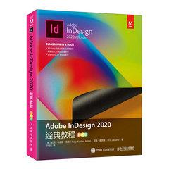 Adobe InDesign 2020 經典教程 (彩色版) (Adobe Indesign Classroom in a Book (2020 Release))-cover