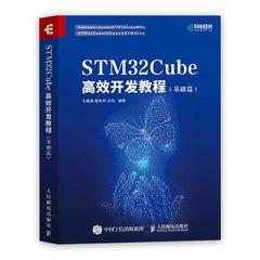 STM32Cube 高效開發教程 (基礎篇)-cover
