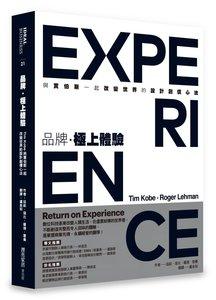 品牌,極上體驗 : Tim Kobe 與賈伯斯一起改變世界的設計創價心法-cover