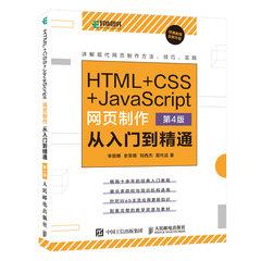 HTML + CSS + JavaScript 網頁製作從入門到精通, 4/e-cover