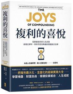 複利的喜悅:從價值投資到人生決策,啟發巴菲特、蒙格等投資典範的穩健致富金律-cover