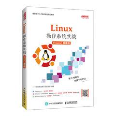 Linux 操作系統實戰 (Ubuntu)(慕課版)-cover