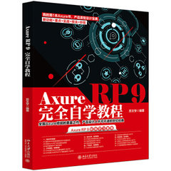 Axure RP 9 完全自學教程-cover