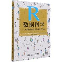 R數據科學 — 從數據基礎到深度學習-cover