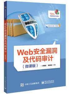 Web安全漏洞及代碼審計(微課版)-cover
