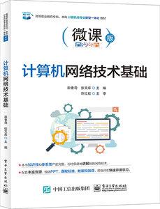 電腦網絡技術基礎-cover