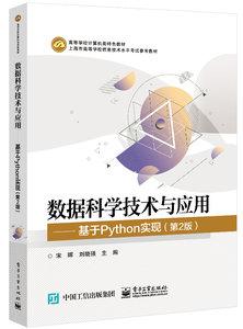 數據科學技術與應用——基於Python實現(第2版)-cover