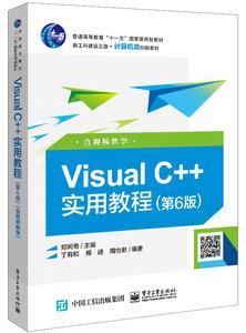 Visual C++實用教程(第6版)(含視頻教學)-cover