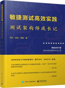 敏捷測試高效實踐:測試架構師成長記-cover