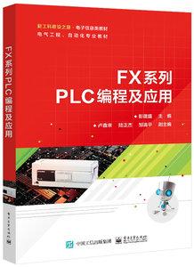 FX系列PLC編程及應用-cover