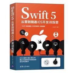 Swift 5從零到精通iOS開發訓練營-cover