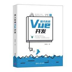 深入實戰Vue開發-cover
