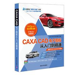 CAXA CAD電子圖板從入門到精通-cover