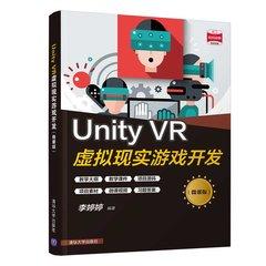 Unity VR虛擬現實游戲開發(微課版)-cover