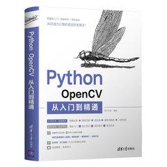 Python OpenCV 從入門到精通-cover