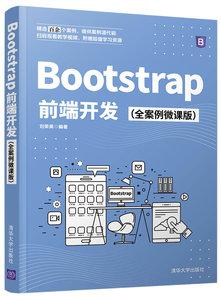 Bootstrap前端開發(全案例微課版)-cover