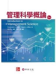 管理科學概論 (Hillier/: Introduction to Management Science, 6/e)-cover