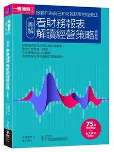 圖解看財務報表解讀經營策略更新版-cover
