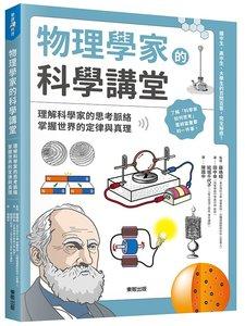 物理學家的科學講堂:理解科學家的思考脈絡,掌握世界的定律與真理-cover
