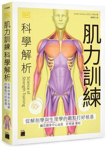肌力訓練科學解析 - 從解剖學與生理學的觀點打好根基-cover