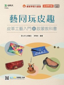 輕課程 藝同玩皮趣:皮革工藝入門的啟蒙教科書 - 最新版 (第二版)-cover