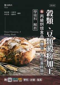 穀類、豆類澱粉加工含丙級烘焙食品(麵包、西點蛋糕類)學術科解析 - 附 MOSME 行動學習一點通:學科.診斷.擬真 - 最新版(第三版)-cover