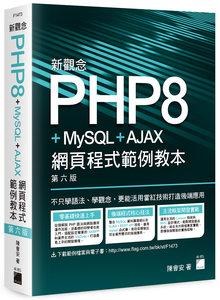 新觀念  PHP8 + MySQL + AJAX 網頁程式範例教本, 6/e-cover