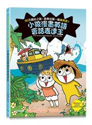 小孩漫畫英語會話表達王:80天開心之旅,就像出國一樣練英語!-cover