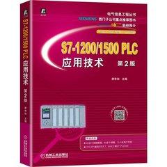 S7-1200/1500 PLC應用技術第2版-cover