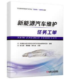 新能源汽車維護-cover