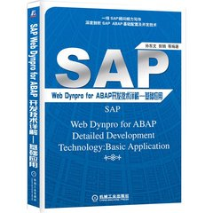 SAP Web Dynpro for ABAP開發技術詳解 基礎應用-cover