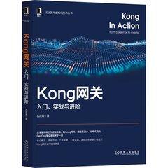 Kong 網關:入門、實戰與進階 程序設計-cover