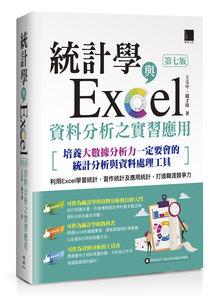 統計學與 Excel 資料分析之實習應用, 7/e [培養大數據分析力一定要會的統計分析與資料處理工具]-cover