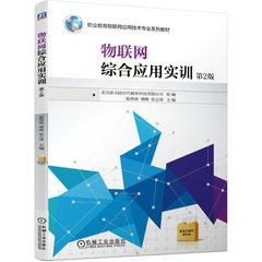 物聯網綜合應用實訓 第2版-cover